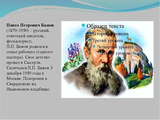 Павел Петрович Бажов (1879-1950) – русский, советский писатель, фольклорист;...