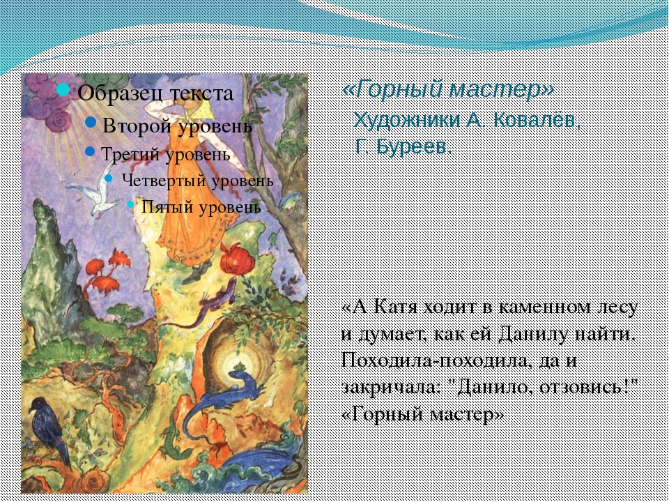 «Горный мастер» Художники А. Ковалёв, Г. Буреев. «А Катя ходит в каменном ле...