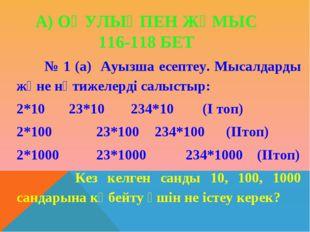 А) ОҚУЛЫҚПЕН ЖҰМЫС 116-118 БЕТ № 1 (а) Ауызша есептеу. Мысалдарды және нәтиже
