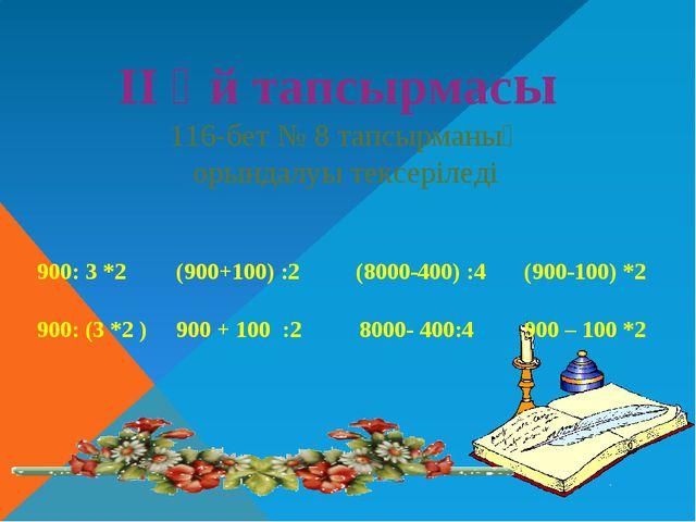 ІІ Үй тапсырмасы 116-бет № 8 тапсырманың орындалуы тексеріледі 900: 3 *2(900...