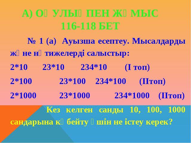 А) ОҚУЛЫҚПЕН ЖҰМЫС 116-118 БЕТ № 1 (а) Ауызша есептеу. Мысалдарды және нәтиже...