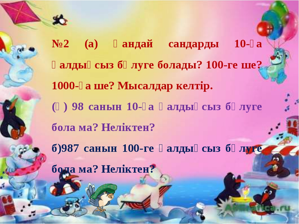 №2 (а) Қандай сандарды 10-ға қалдықсыз бөлуге болады? 100-ге ше? 1000-ға ше?...