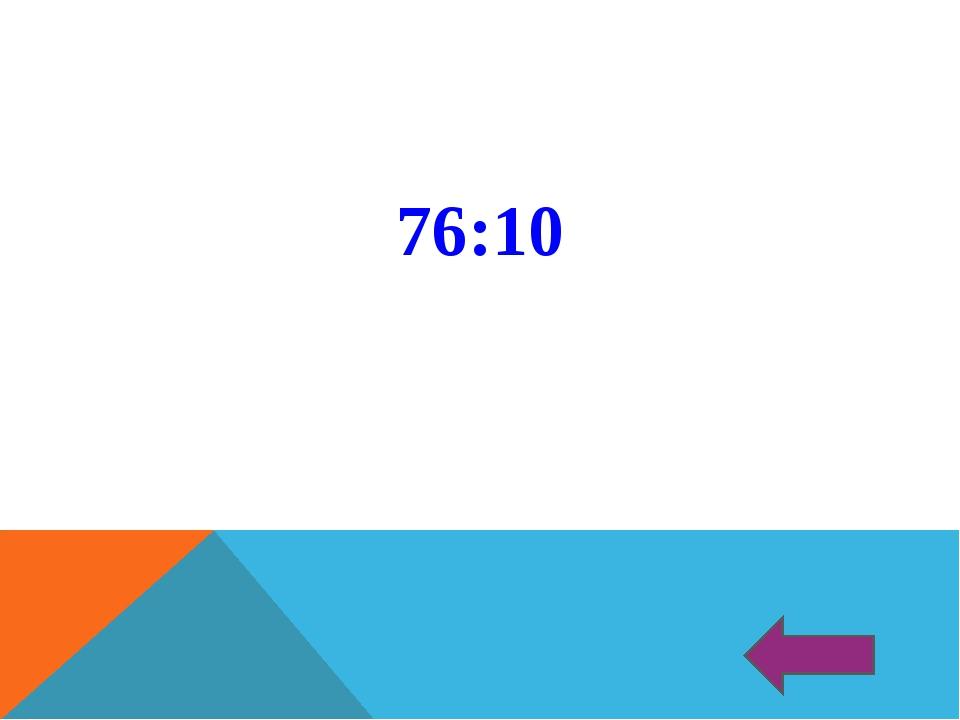 76:10