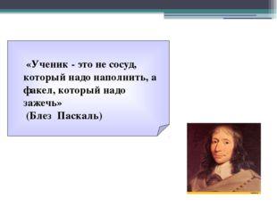 «Ученик - это не сосуд, который надо наполнить, а факел, который надо зажечь