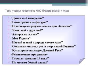 """Темы учебных проектов по УМК """"Планета знаний"""" 4 класс """"Длина и её измерение"""""""