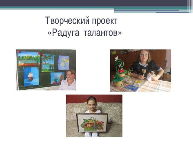 Творческий проект «Радуга талантов»