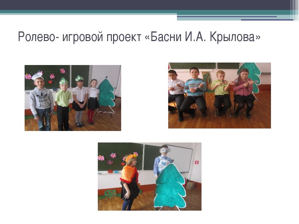 Ролево- игровой проект «Басни И.А. Крылова»