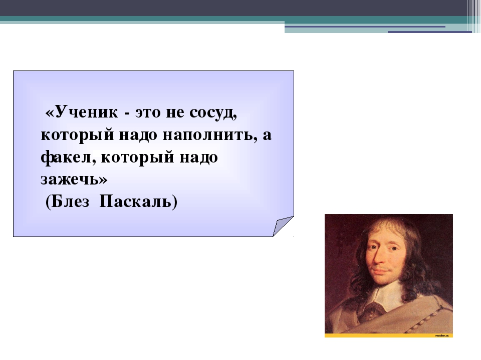 «Ученик - это не сосуд, который надо наполнить, а факел, который надо зажечь...