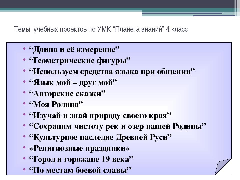 """Темы учебных проектов по УМК """"Планета знаний"""" 4 класс """"Длина и её измерение""""..."""