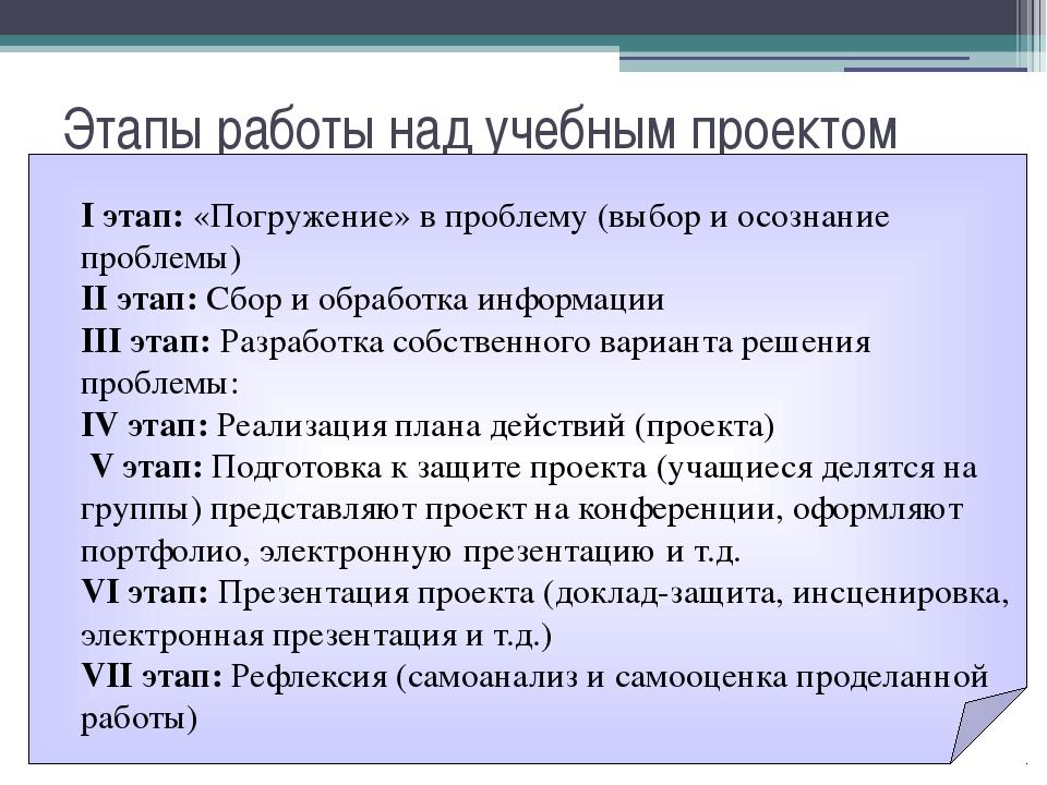 Этапы работы над учебным проектом I этап: «Погружение» в проблему (выбор и ос...