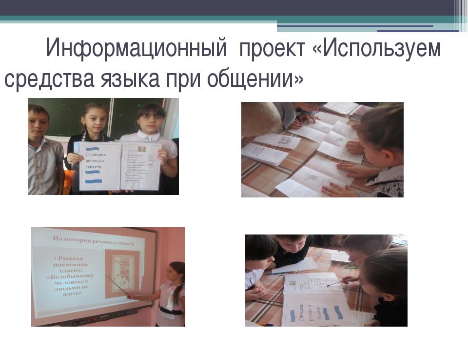 Информационный проект «Используем средства языка при общении»