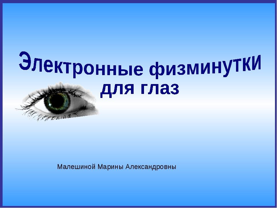Малешиной Марины Александровны