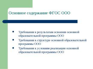 Основное содержание ФГОС ООО Требования к результатам освоения основной образ