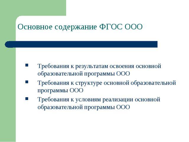 Основное содержание ФГОС ООО Требования к результатам освоения основной образ...