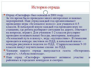 История отряда Отряд «Светофор» был основан в 2001 году. За это время было пр
