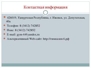 Контактная информация 426019, Удмуртская Республика, г. Ижевск, ул. Депутатск