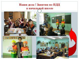 Наши дела ! Занятия по ПДД в начальной школе