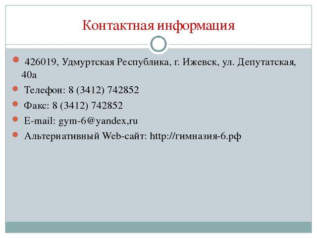 Контактная информация 426019, Удмуртская Республика, г. Ижевск, ул. Депутатск...