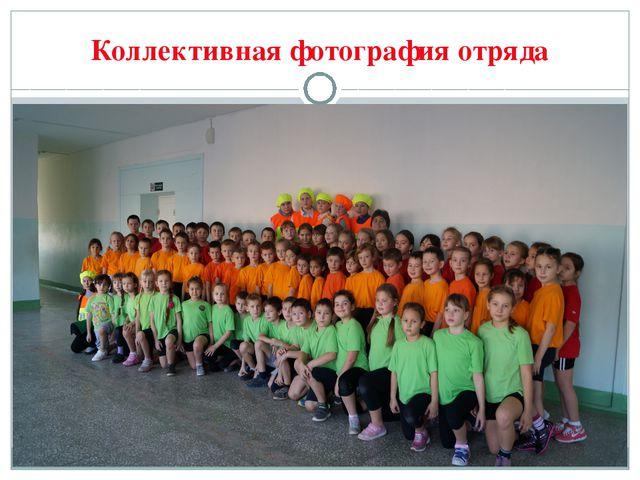 Коллективная фотография отряда