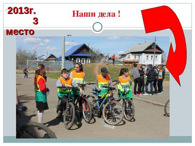 Наши дела ! «Безопасное колесо» 2013г. 3 место