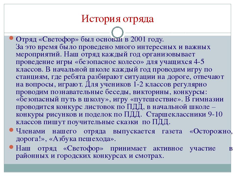История отряда Отряд «Светофор» был основан в 2001 году. За это время было пр...