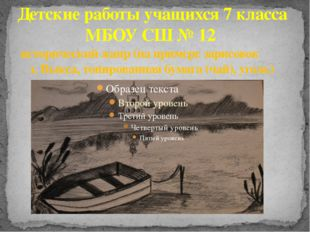 Детские работы учащихся 7 класса МБОУ СШ № 12 исторический жанр (на примере з