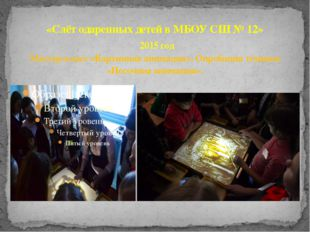 «Слёт одаренных детей в МБОУ СШ № 12» 2015 год Мастер-класс «Картинная анимац
