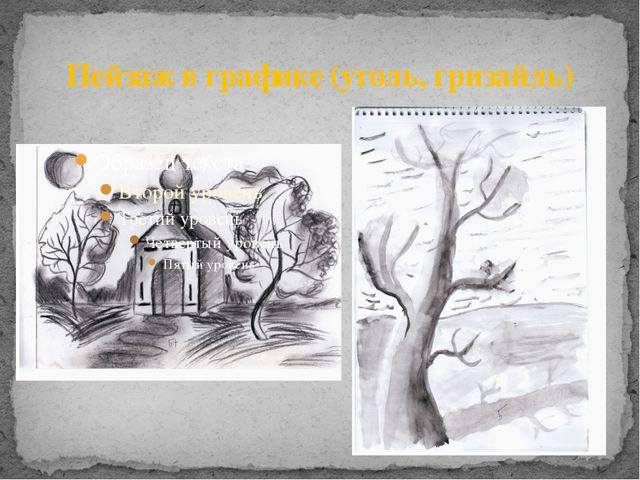 Пейзаж в графике (уголь, гризайль)