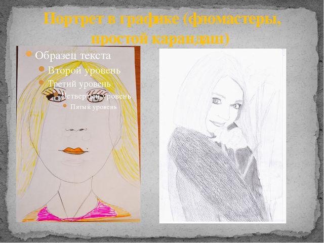 Портрет в графике (фломастеры, простой карандаш)