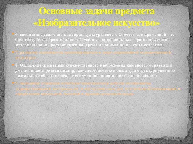 6. воспитание уважения к истории культуры своего Отечества, выраженной в ее а...