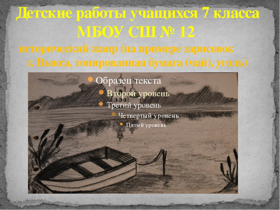 Детские работы учащихся 7 класса МБОУ СШ № 12 исторический жанр (на примере з...
