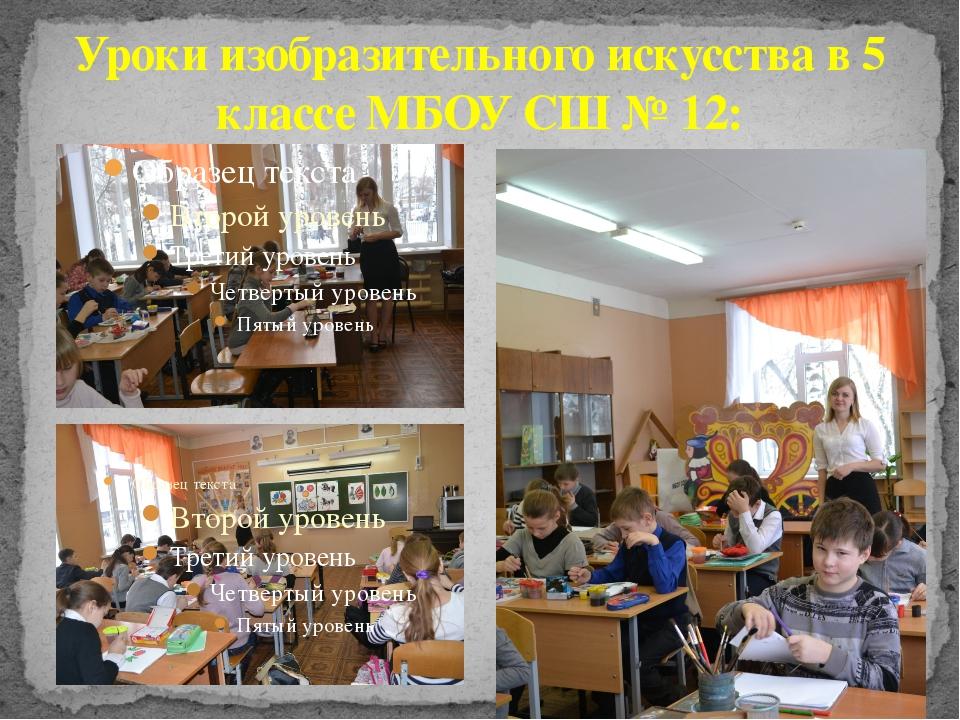 Уроки изобразительного искусства в 5 классе МБОУ СШ № 12: