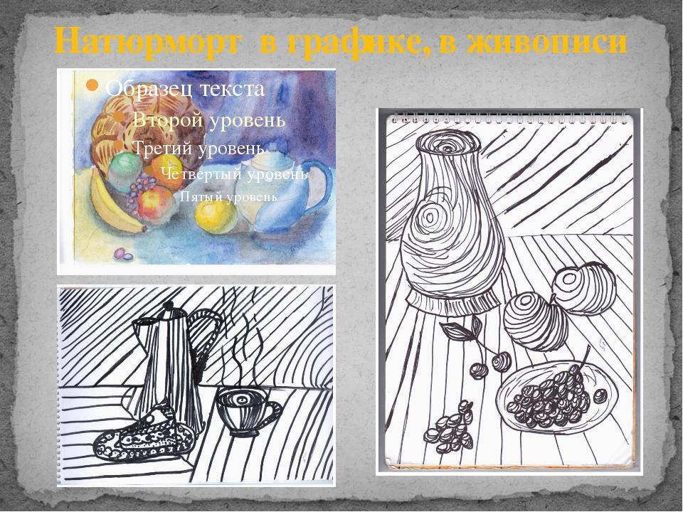 Натюрморт в графике, в живописи
