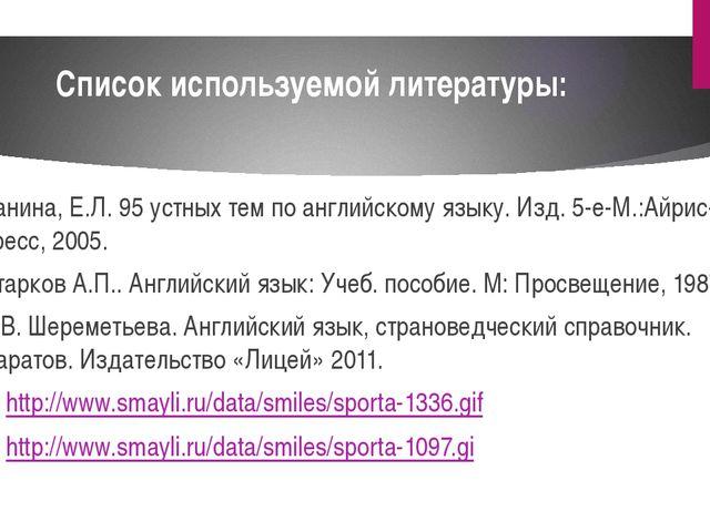 Список используемой литературы: Занина, Е.Л. 95 устных тем по английскому язы...