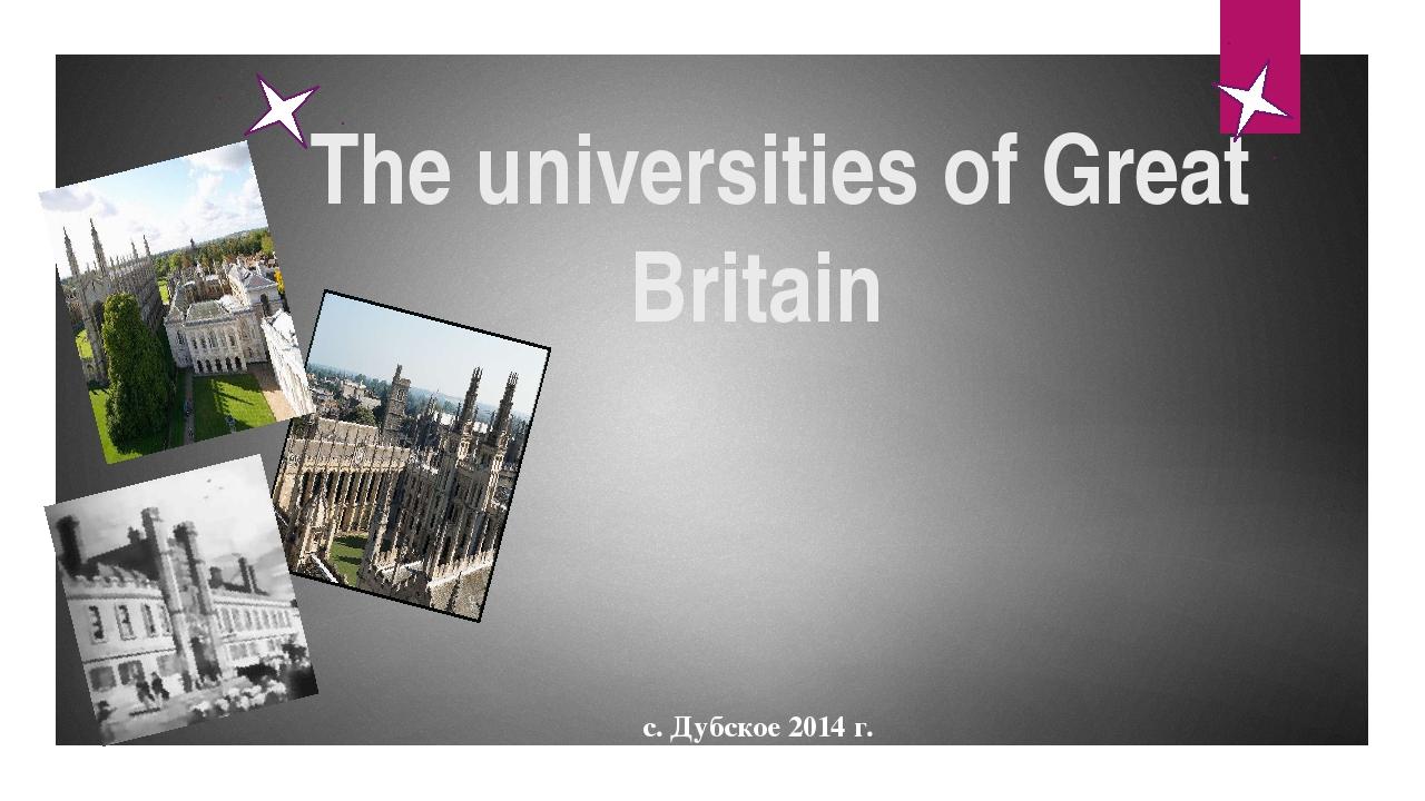 The universities of Great Britain Выполнил Власенко Владислав ученик 8 класса...
