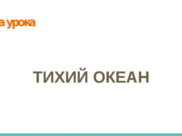 тема урока ТИХИЙ ОКЕАН
