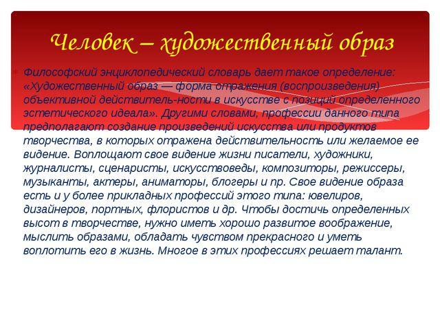 Философский энциклопедический словарь дает такое определение: «Художественный...