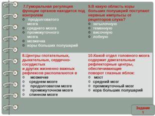 Задание 1 7.Гуморальная регуляция функции органов находится под контролем про