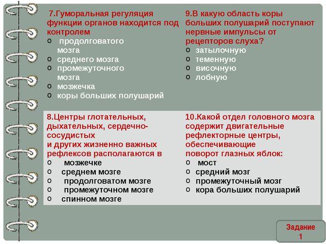 Задание 1 7.Гуморальная регуляция функции органов находится под контролем про...