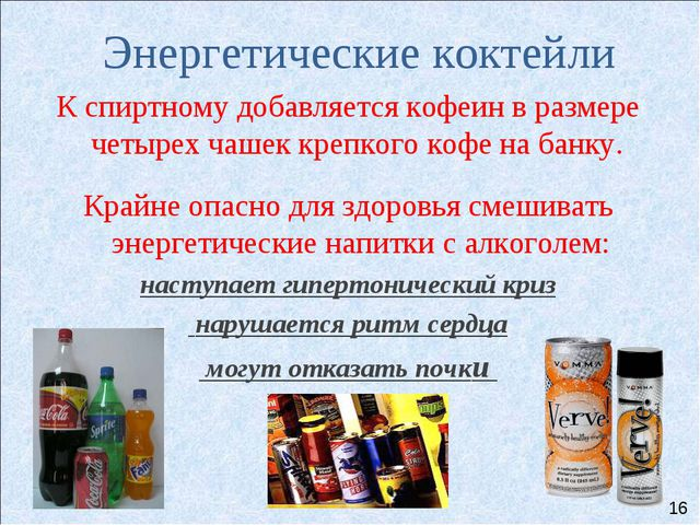 Энергетические коктейли К спиртному добавляется кофеин в размере четырех чаше...