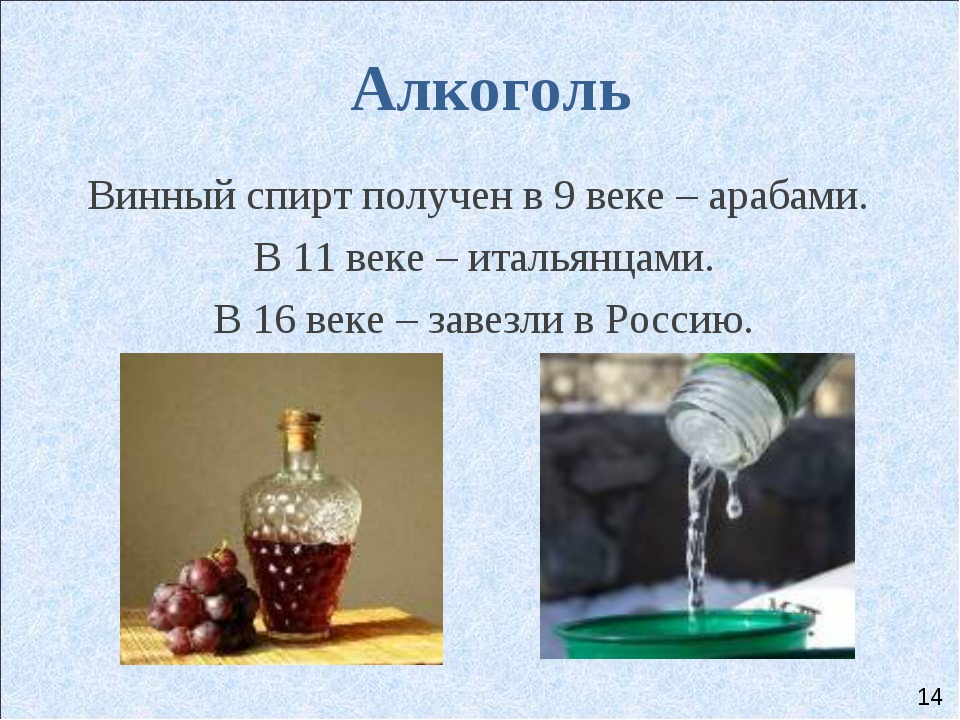 Алкоголь Винный спирт получен в 9 веке – арабами. В 11 веке – итальянцами. В...