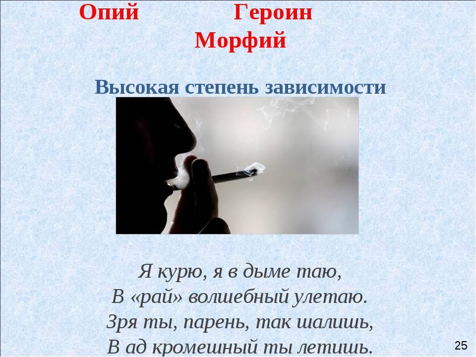 Опий Героин Морфий Высокая степень зависимости Я курю, я в дыме таю, В «рай»...