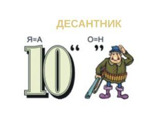 ДЕСАНТНИК