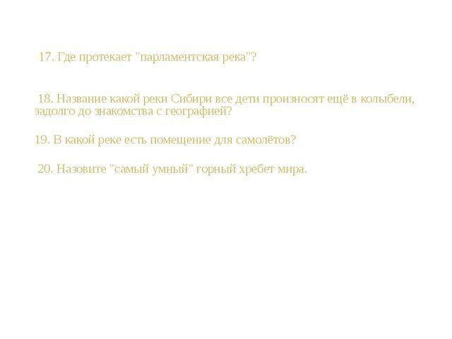 """17. Где протекает """"парламентская река""""? (В РФ и на Украине протекает река Се..."""