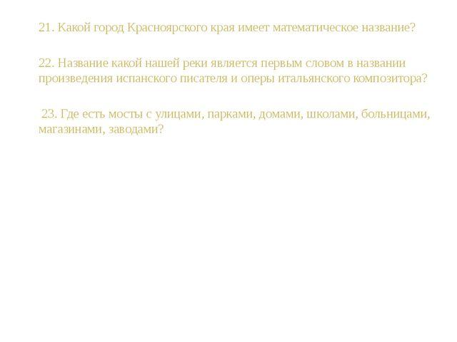 21. Какой город Красноярского края имеет математическое название? (Минусинск....
