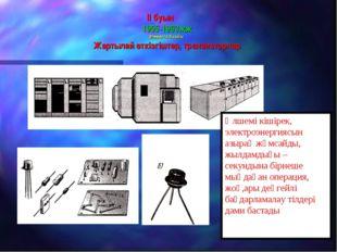 ІІ буын 1955-1963жж Элементік базасы Жартылай өткізгіштер, транзисторлар Өлше