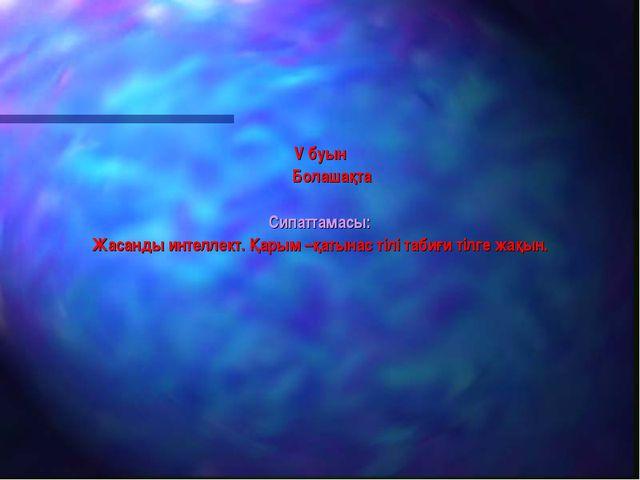 V буын Болашақта Сипаттамасы: Жасанды интеллект. Қарым –қатынас тілі табиғи т...