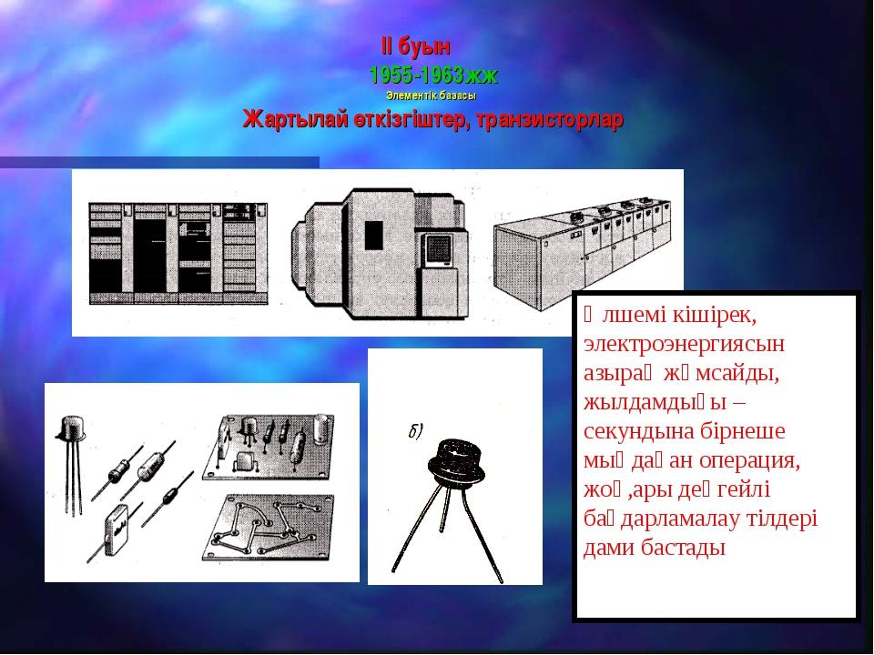 ІІ буын 1955-1963жж Элементік базасы Жартылай өткізгіштер, транзисторлар Өлше...