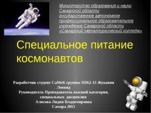 Специальное питание космонавтов Разработчик студент СаМеК группы 3ПК2-13 Жука