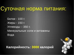 Суточная норма питания: Белки - 100 г. Жиры - 150 г. Углеводы – 350 г. Минера